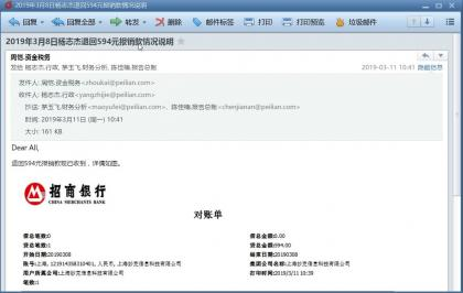 2019-08-07 15_20_13-2019年3月8日杨志杰退回594元报销款情况说明.jpg